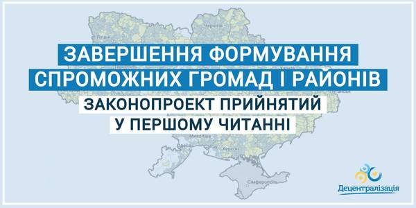 Verkhovna Rada adopted the draft law required for completion of formation of capable hromadas and rayons as a basis