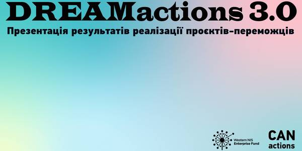 ANNOUNCEMENT! On January 30, in Kyiv – presentation of implemented project of AHs that got grants at DREAMactions 3.0 competition.