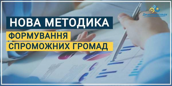 The Government amended the methodology of forming capable hromadas