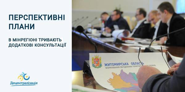 Additional consultations on forming perspective plans of four oblasts were held in MinRegion