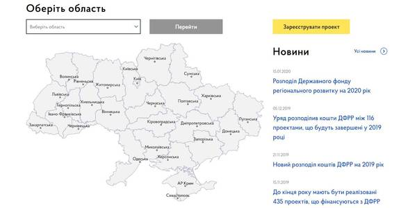 State Fund for regional development:  Minregion has launched a new online platform