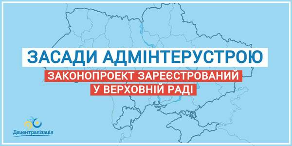 The draft law on the principles of administrative and territorial structure – the text is published