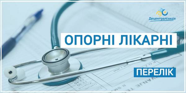 A List of Hub Hospitals all over Ukraine has Become Available