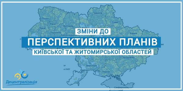 The Government has Amended the Perspective Plans of the Kyiv and Zhytomyr Regions