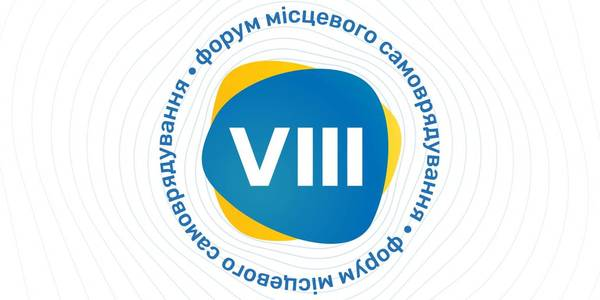 Registration for the VIIІ All-Ukrainian Local Government Forum has Started