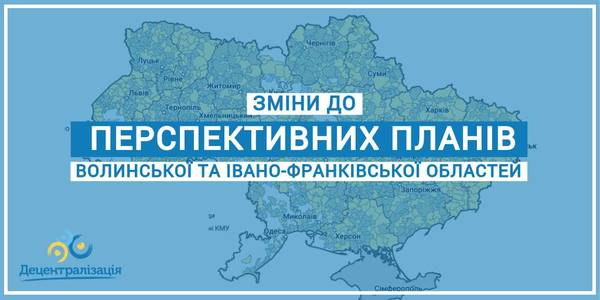 The Government has Amended the Perspective Plans of the Volyn and Ivano-Frankivsk Regions