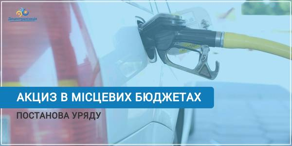 The Government Has Approved the Procedure for Crediting the Fuel Excise Tax Part to Local Budgets in 2020