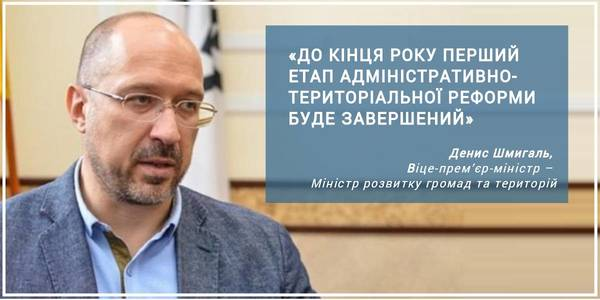 'There must be such changes so as to satisfy the Ukrainian society', - Denys Shmyhal commented on the decentralisation and the Constitution amendments