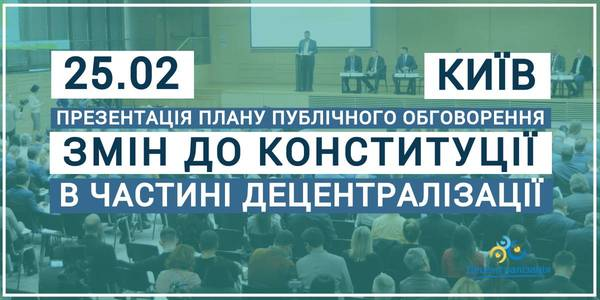 Announcement: 25.02.20 in Kyiv there will be presented a plan of public discussions of Constitution amendments in terms of decentralisation and other legislation changes