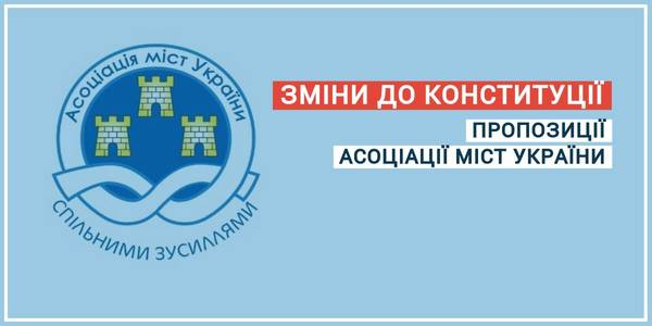 The Association of Ukrainian Cities has offered its own concept of Constitutional amendments in terms of decentralisation