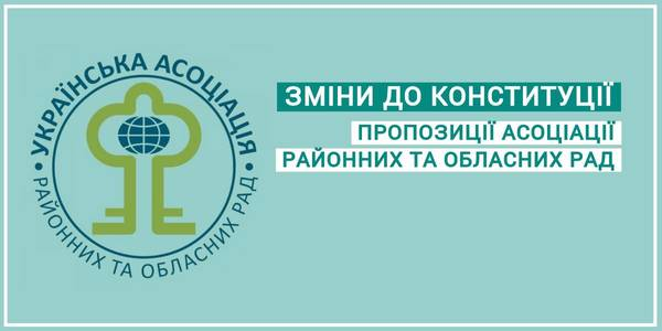 The Ukrainian Association of Rayon and Oblast Councils has prepared its version of Constitutional amendments on decentralisation