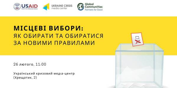 "Announcement: 26.02.20 there will be held the discussion ""Local Elections: How to Elect and be Elected According to the New Rules"" in Kyiv"