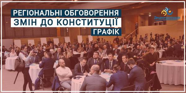 From February, 27 regional discussions of Constitutional amendments in terms of decentralization are starting – the schedule