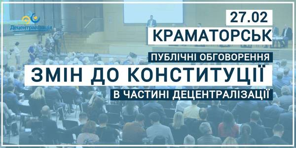 Announcement: Amendments to the Constitution in terms of decentralization will be discussed at the Donetsk Oblast State Administration