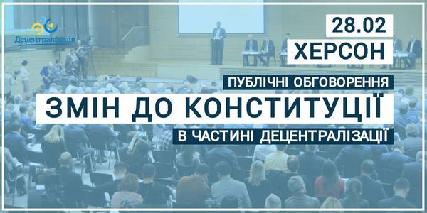 Announcement: on 28.02.20 the local self-government of the Kherson, Odesa and Mykolaiv regions is working over propositions of amendments to the Constitution of Ukraine