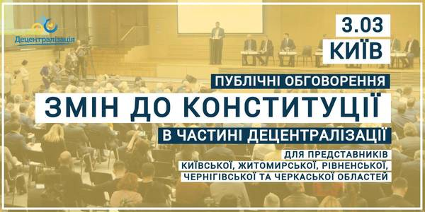 Announcement: on 03.03.20 at 10:00 A.M. the local self-government representatives of the Kyiv, Zhytomyr, Rivne and Chernihiv regions are discussing amendments to the Constitution of Ukraine