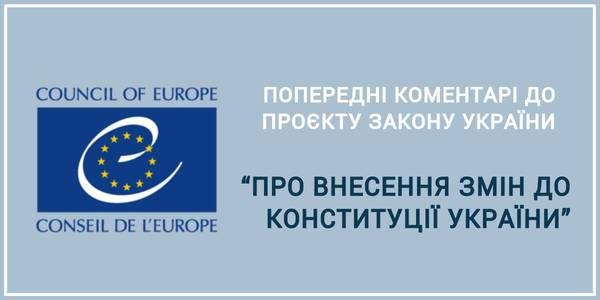 The Council of Europe has prepared preliminary commentaries on the bill on amendments to the Constitution of Ukraine in terms of decentralisation