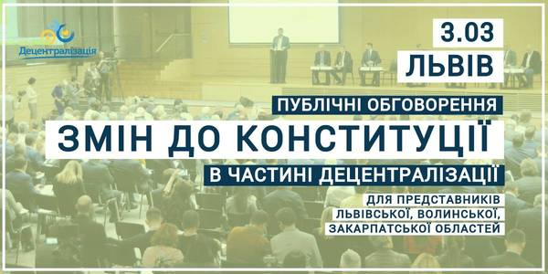 Announcement: on 03.03.20 at 12:00 A.M. the local self-government representatives of the Lviv, Volyn and Transcarpathian regions are discussing amendments to the Constitution of Ukraine