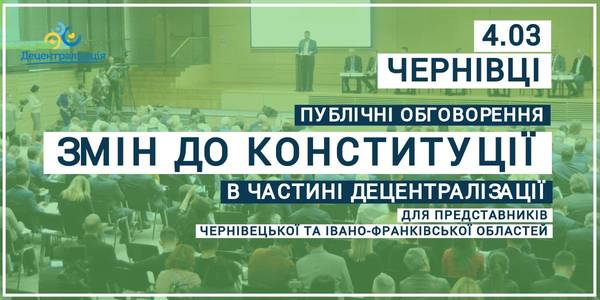 Announcement: on 04.03.20 at 10:00 A.M. the local self-government representatives of the Chernivtsi and Ivano-Frankivsk regions are working over propositions of amendments to the Constitution of Ukraine