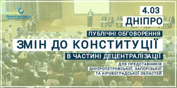 Announcement: on 04.03.20 at 11:00 A.M. the local self-government representatives of the Dnipropetrovsk, Zaporizhzhia and Kirovohrad regions are working on proposals of amendments to the Constitution of Ukraine