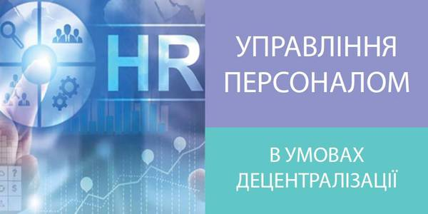 How to effectively manage human resources: the Chernihiv Regional Training Centre and the Council of Europe invite representatives of local authorities to the training on 11-12 March