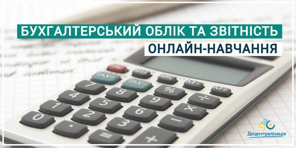LOGICA has prepared a training module for the budgetary unit accounting services