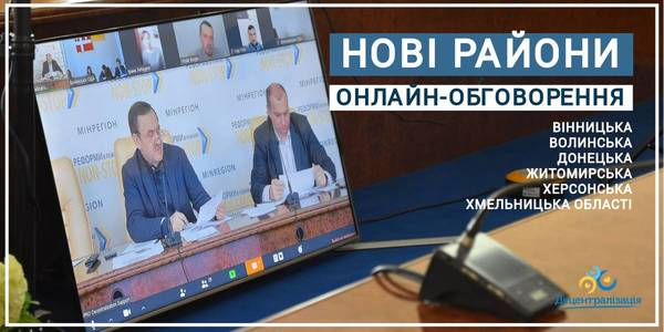 Perspectives of reforming rayons: the MinRegion jointly with the Parliamentary Committee started online discussion with the regions