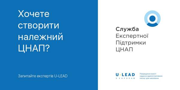 The Expert Support Service: U-LEAD with Europe is initiating consultations for hromadas on the proper ASCs formation