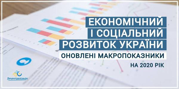 Economical and social development of Ukraine for 2020: upgraded major macroeconomic indicators