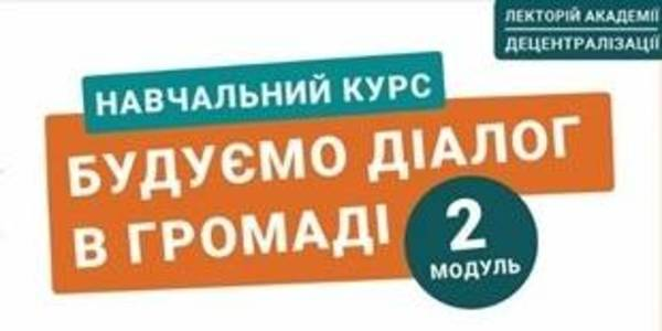 """Building a Dialogue in a Hromada"" online course from the Association of Ukrainian Cities"