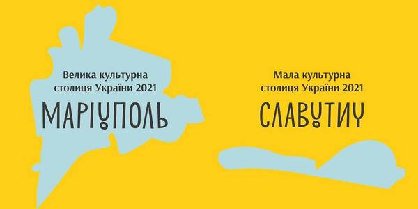 The cities, having become the winners of the Cultural Capitals of Ukraine programme, are known