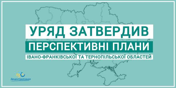 The Government has approved of the perspective plans of two more regions