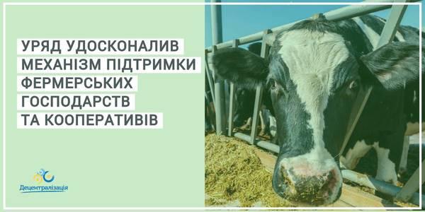Уряд удосконалив  механізм підтримки фермерських господарств та кооперативів