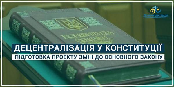 Decentralisation in the Constitution: the Fundamental Law amendments are being discussed. In May the amendments will be submitted for the Verkhovna Rada of Ukraine to be considered