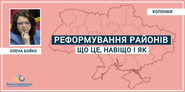 What is the reform of the sub-regional level of the administrative and territorial arrangement in Ukraine?