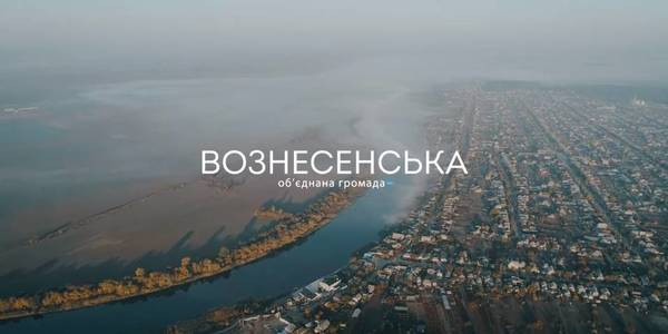 The Voznesensk hromada is comfortable for living