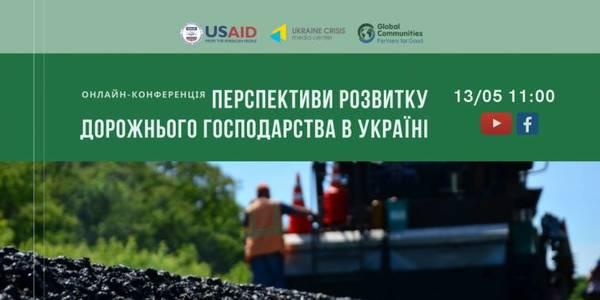 Announcement: the Road Industry Development Perspectives in Ukraine online-conference