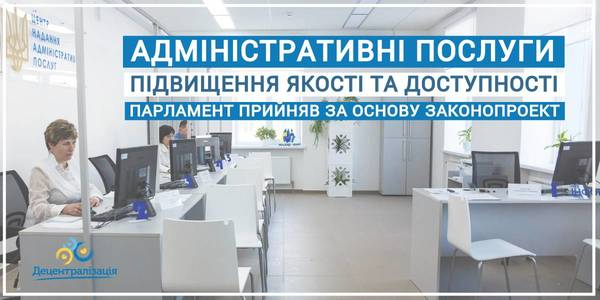 Improving quality and availability of administrative services: the parliament supported the bill in the first reading