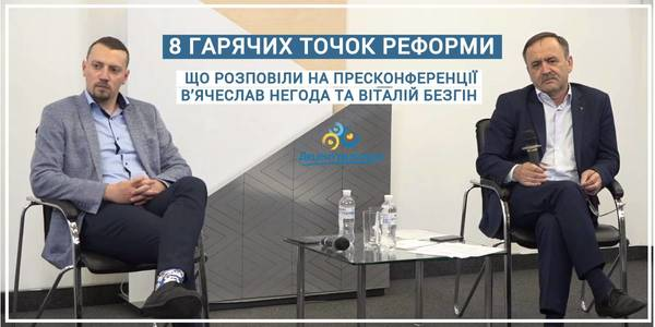 8 hotspots of the reform. What was told by Vyacheslav Nehoda and Vitalii Bezghin at the press conference