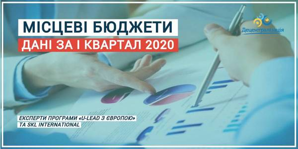 Local budgets: data for the first quarter of 2020