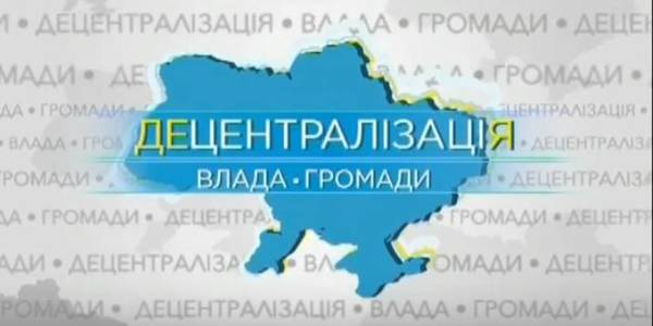 Decentralisation digest at the RADA TV Channel - the pillar of the administrative and territorial arrangement of the basic level: the Government has approved of the perspective plans of all the regions