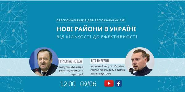 Online-press-conference «New Rayons in Ukraine: from Quantity to Efficiency»