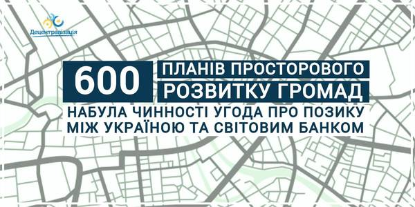 600 plans of the hromada spatial development: the stand-by arrangement between Ukraine and the World Bank has come into force