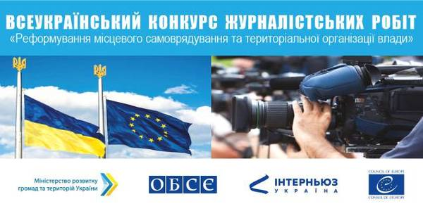 The 2020 All-Ukrainian Journalist Works Contest is going on