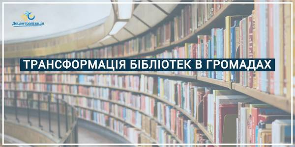 Global library transformation in hromadas: the Ukrainian Library Association project is starting