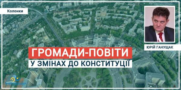 On hromadas-povits in the amendments to the Constitution