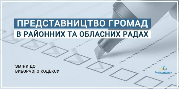 Local elections. How hromada interests will be represented in rayon and oblast councils – questions posed to the Parliament