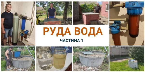 Rusty water. 824 villages and settlements of Ukraine don't have own water and use trucked one. If the state doesn't interfere, they are doomed to extinction. Part І