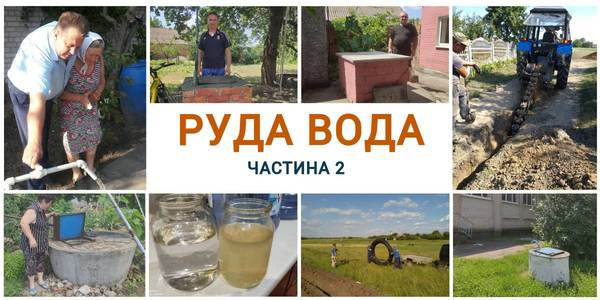 Rusty water. 824 villages and settlements of Ukraine don't have own water and use trucked one. If the state doesn't interfere, they are doomed to extinction. Part ІI
