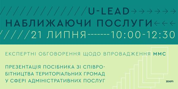 Announcement: the Hromada Cooperation in the Administrative Services Sphere online conference